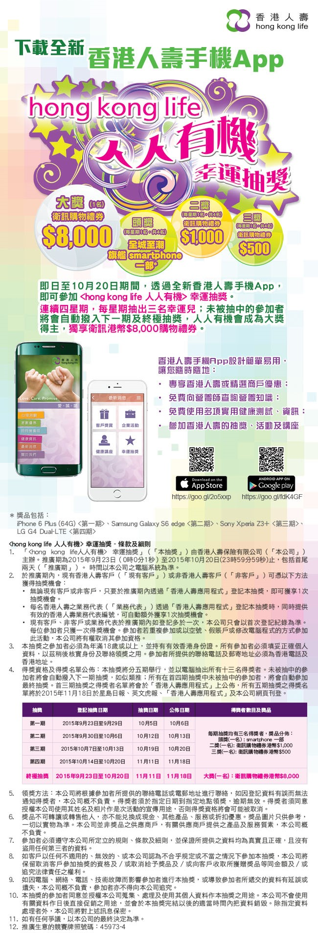 Organizes Hong Kong Life Mobile App Lucky Draw | About Us | Hong